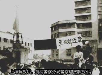 黄浦警察分局警察迎接解放军.jpg